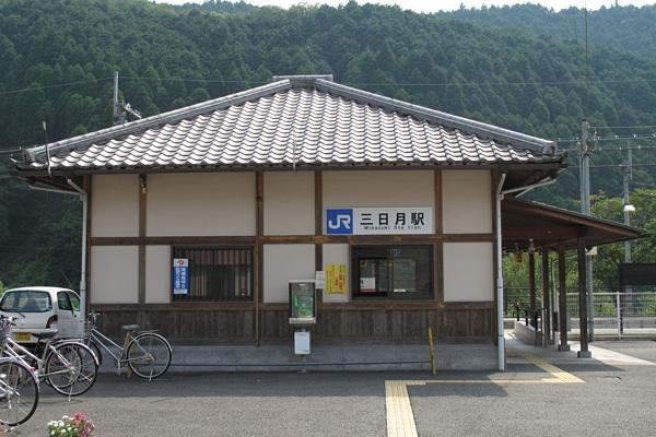 JR三日月駅