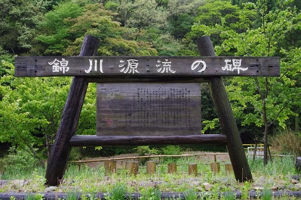 錦川源流の碑