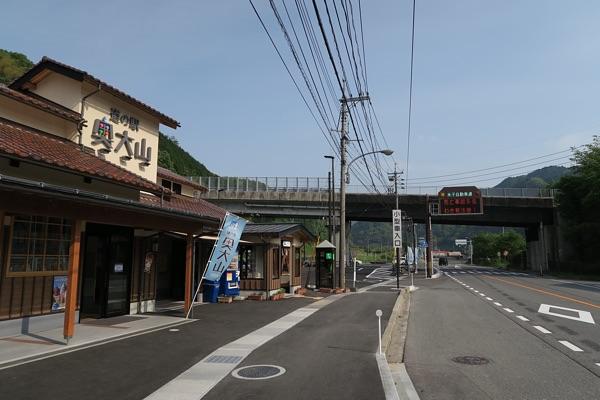 道の駅奥大山