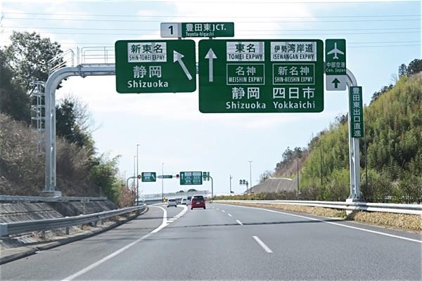 豊田東JCT