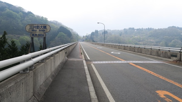 三井野大橋