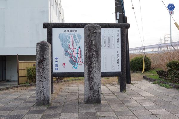川向の道標
