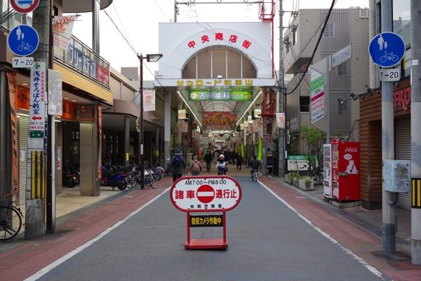 サンロード瓢箪山商店街北口